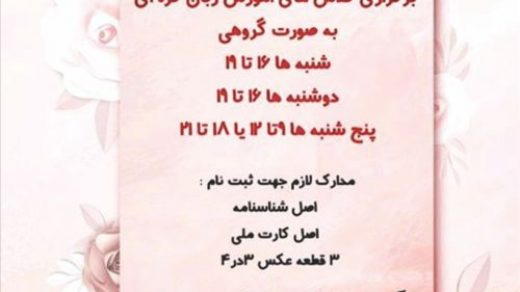 مراکز آموزش زبان کره ای در تهران