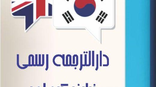 دارالترجمه رسمی کره ای